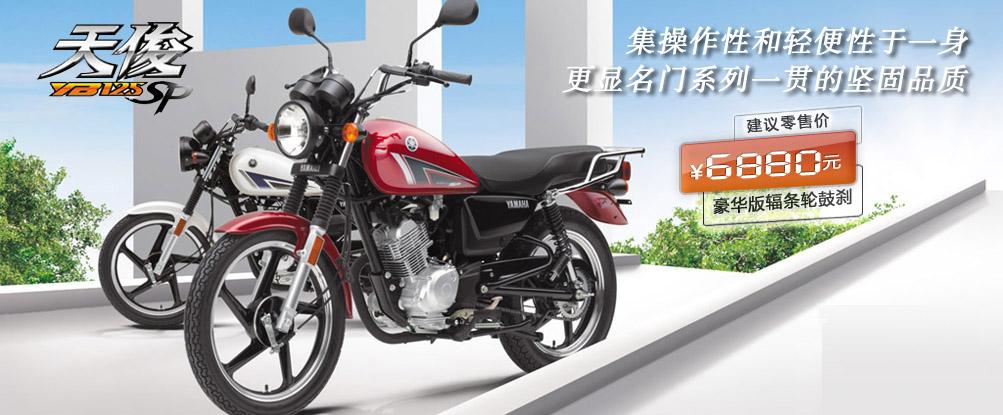 天俊| 骑士车 | yamaha摩托车