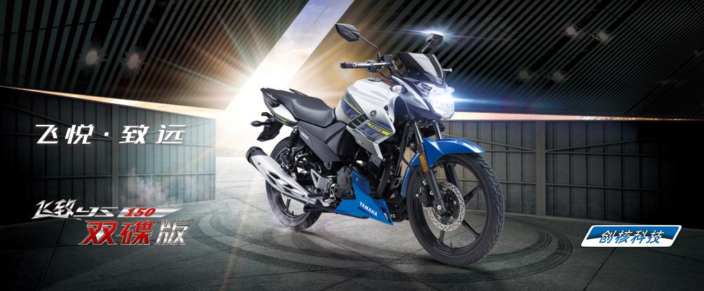 飞致150 | 骑士车 | yamaha摩托车